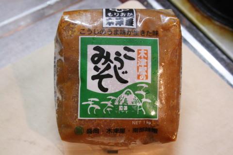 iwate_miso0001.JPG