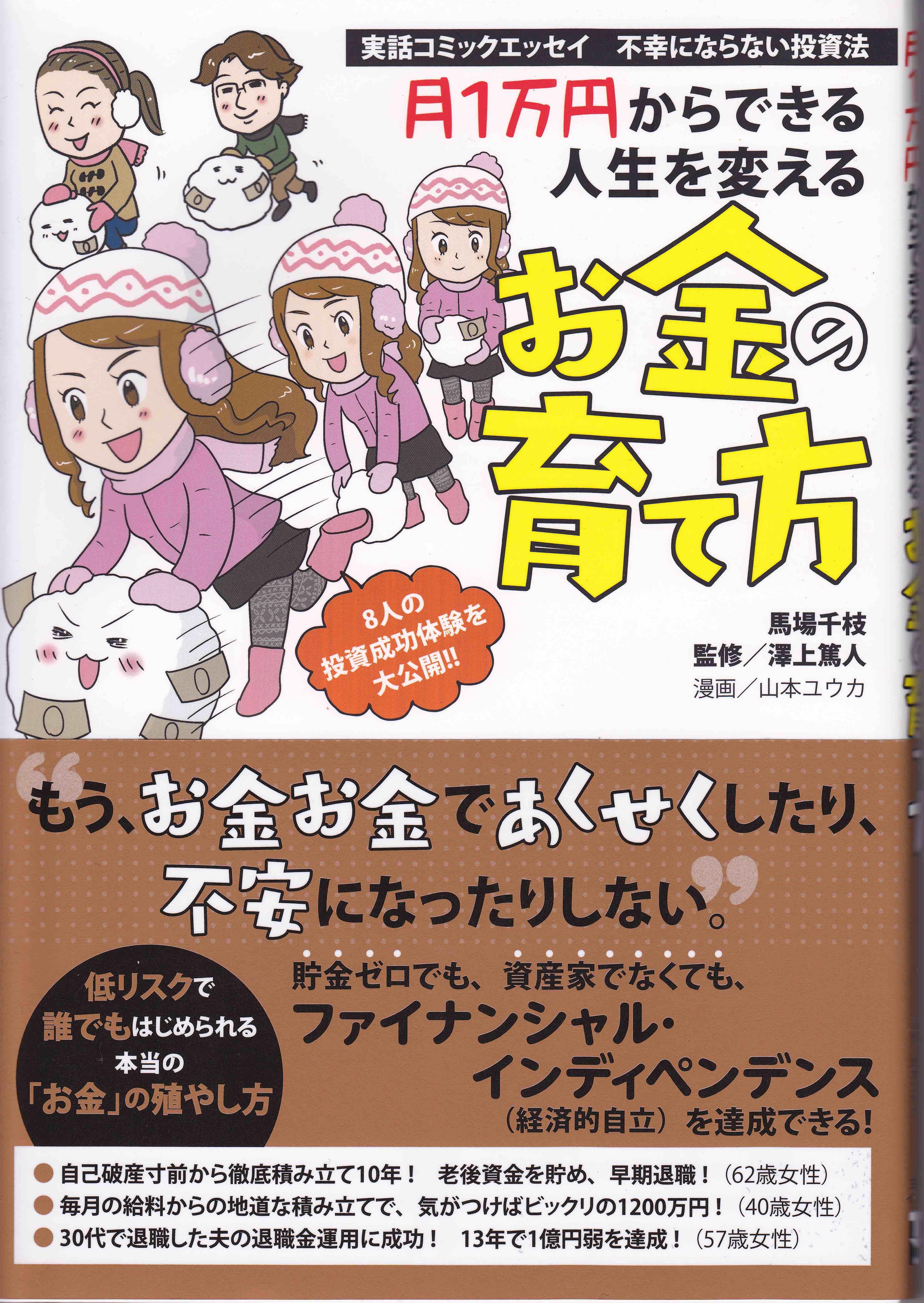 お金の育て方cover.jpg
